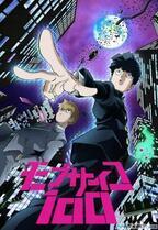 TVアニメ『モブサイコ100』、7月放送決定! アニメキービジュアルを初公開