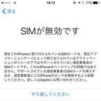 iPhoneのSIMロック解除によるメリット/デメリットを教えて! - いまさら聞けないiPhoneのなぜ