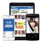 オプティム、京急EXインのホテル客室用タブレットに雑誌読み放題サービス