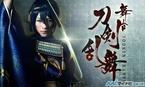 舞台『刀剣乱舞』、第三弾キャラクタービジュアルを発表
