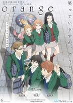 TVアニメ『orange』、花澤香菜・高森奈津美・衣川里佳ら女性キャストを発表