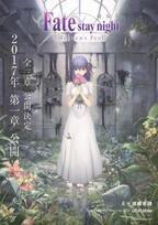 劇場版『Fate/stay night [Heaven's Feel]』、第2弾キービジュアルを公開