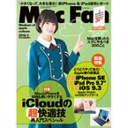 Mac Fan 5月号発売! 特集「iCloud快適技」 - 特別冊子の付録も!!