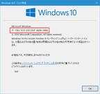 Windows 10 Insider Previewを試す(第46回) - Build 2016開催直前のリリースとなるビルド14295