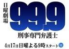 風間俊介、嵐・松本潤とドラマ初共演! 日曜劇場『99.9』にゲスト出演