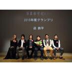 キヤノン、写真家発掘プロジェクト「写真新世紀」 - 4月20日に応募受付開始