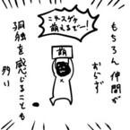 兼業まんがクリエイター・カレー沢薫の日常と退廃 (56) SNS疲れと「インターネット上の友達」