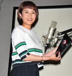 元日テレアナの上田まりえが声優初挑戦「まだまだ修行が必要」