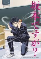 TVアニメ『坂本ですが?』、初単独イベントの詳細が決定