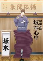 TVアニメ『昭和元禄坂本心中』、4月よりTVアニメ化決定??