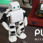 3Dプリンタで作るロボット「PLEN2」の組み立てワークショップを開催