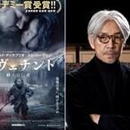 坂本龍一が音楽で壮大なドラマ表現 - レオ主演『レヴェナント』音楽版予告