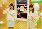 『お願い!ランキング』ネットTV局と毎晩連動放送! 紀&池谷アナはMC続投
