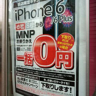 実質ゼロ円スマホが復活? 携帯料金の見直し問題とは何だったのか
