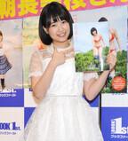HKT48朝長美桜が初写真集 指原から「巨乳でオッパイだねって言われた」