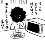 兼業まんがクリエイター・カレー沢薫の日常と退廃 (57) 飲み会に誘われた→たたかう、にげる?