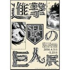 『進撃の巨人』が今度は北海道弁に! 「進撃の巨人展 SELECT」札幌市で開催