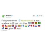 Google、Android Autoの提供国を拡大 - 日本は含まれず