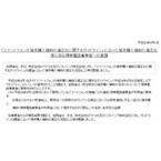 総務省、ドコモとソフトバンクに対し実質数百円の販売をやめるよう要請