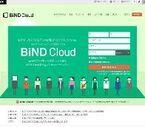 GMOクラウド、「BiNDクラウド」を法人向けレンタルサーバーで提供