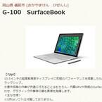 岡山県備前市のふるさと納税返礼品にSurface Pro 4/SurfaceBook登場