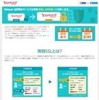 Yahoo! JAPANサービスが常時SSL化へ