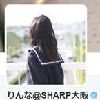 女子高生AI「りんな」、シャープ公式Twitter