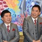 爆笑問題、太田の「海を守りたい」というボケに田中が困惑「薄っぺらい!」