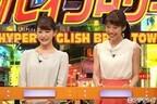 ホラン千秋、クイズでボケる堀内健に激怒 - 岡副麻希は名倉潤に空手キック