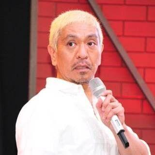 松本人志、熊本支援お笑いライブに持論 - よしもとは「芸人の思い汲んで」