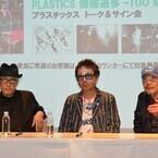 プラスチックス40周年! 中西俊夫・立花ハジメ・島武実語るバンドの歩みと現在