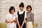 大原櫻子、新月9でミステリアス女子 - 佐野ひなこは浜野謙太と