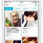 温水洋一、イケメン俳優応援アプリに登場で大反響 -「応援せざるをえない」