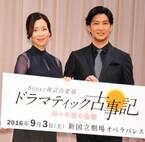 真矢ミキ、夫が演出の舞台「厳しく教えを請いますが、家では分かりません」