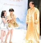 本田望結「彼女いるんでしょ!」とトレエン斎藤に鋭いツッコミ