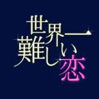 大野智は視聴者を味方につけすぎた!? 『世界一難しい恋』プロデューサーが語った計算違いと最終回への展望