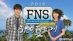 『FNSうたの夏まつり』今年は11時間超! 第1弾出演アーティスト54組発表