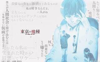 実写『東京喰種』に窪田&清水起用、原作者・石田スイ氏が長文コメント
