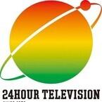 解散危機乗り越えたNEWS、4人の『24時間テレビ』に懸ける思いとは?