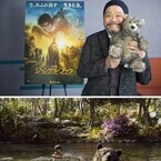 西田敏行『ジャングル・ブック』で実写吹替え初挑戦!演じるクマは「ほぼ俺」