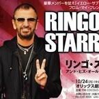 リンゴ・スター&ヒズ・オール・スター・バンド来日! 10月より5都市7公演を敢行