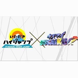 Hey! Say! JUMP&Kis-My-Ft2、バラエティ番組初共演 - 男のカッコ良さで対決