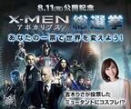 吉木りさがミュータントのコスプレ披露!?『X-MEN』キャラクター総選挙開始