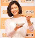 松岡茉優、納豆クイーンに選出「納豆のように粘り強く芸能界を生き抜く!」