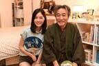 稲川淳二、本人役で9年ぶりドラマ出演 - 主演・珠理奈「怖い要素が増えた」