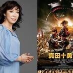 松任谷由実、『真田十勇士』で時代劇初主題歌!「戦の中の強い願いを歌に」
