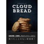 低糖質・グルテンフリーのパン「クラウドブレッド」って何だ!?