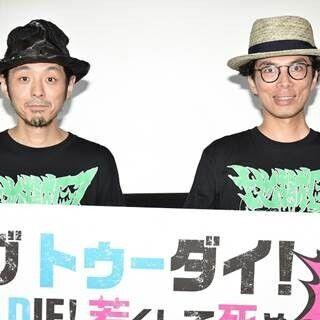 片桐仁、クドカン地獄映画に完全アドリブ出演も「全くいらない役(笑)」