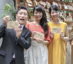 三倉茉奈・佳奈姉妹、7年ぶりのドラマ共演に「めっちゃテレる!」