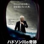 トム・ハンクス主演『ハドソン川の奇跡』英雄で容疑者…明暗写す画像公開
